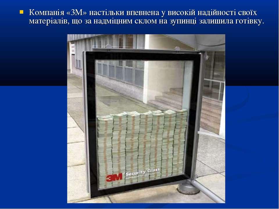 Компанія «3M» настільки впевнена у високій надійності своїх матеріалів, що за...
