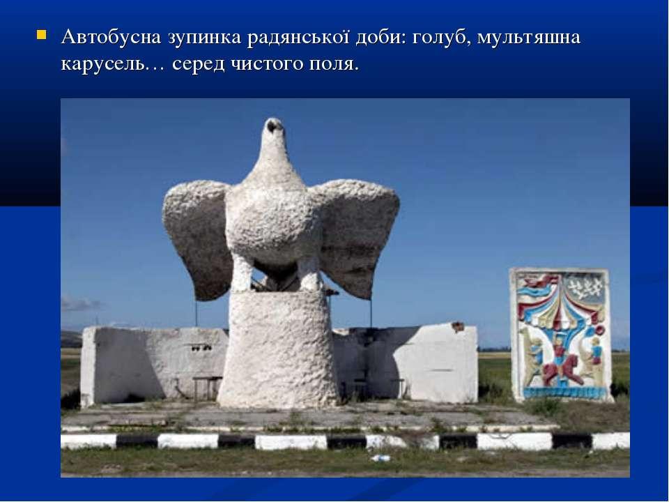 Автобусна зупинка радянської доби: голуб, мультяшна карусель… серед чистого п...