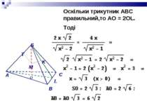 Оскільки трикутник АВС правильний,то АО = 2ОL. Тоді O