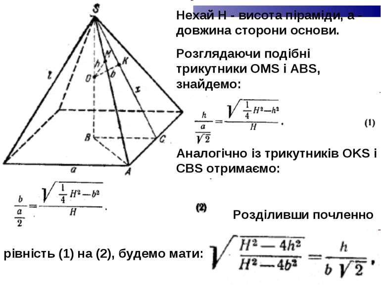 Нехай Н - висота піраміди, а - довжина сторони основи. Розглядаючи подібні тр...