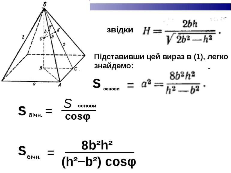 звідки Підставивши цей вираз в (1), легко знайдемо: S основи = S бічн. = ——— ...