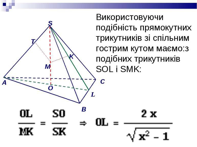 Використовуючи подібність прямокутних трикутників зі спільним гострим кутом м...