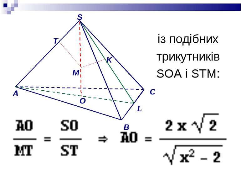 із подібних трикутників SОА і SТМ: O