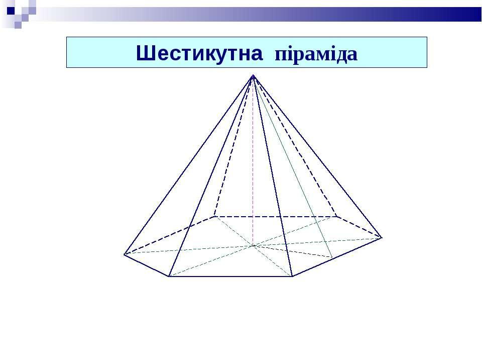 Шестикутна піраміда