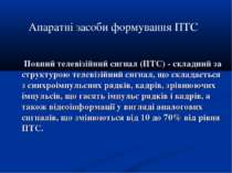 Повний телевізійний сигнал (ПТС) - складний за структурою телевізійний сигнал...