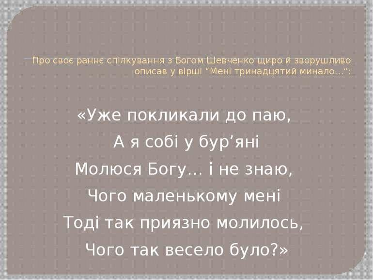 Про своє раннє спілкування з Богом Шевченко щиро й зворушливо описав у вірші ...