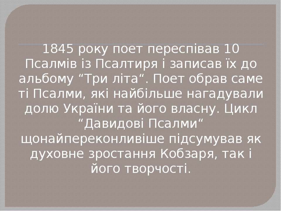 """1845 року поет переспівав 10 Псалмів із Псалтиря і записав їх до альбому """"Три..."""
