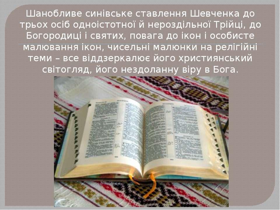 Шанобливе синівське ставлення Шевченка до трьох осіб одноістотної й нерозділь...