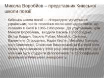Микола Воробйов – представник Київської школи поезії Київська школа поезії — ...