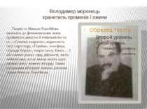 Володимер моренець хранетиль променів і ожини Творчість Миколи Воробйова нале...