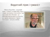 Видатний лірик і гуманіст Микола Воробйов – видатний лірик і гуманіст, котрий...