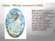 """збірка """"Місяць шипшини (1986) Вірші українського поета Миколи Опанасовича Вор..."""