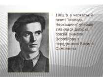 """1962 р. у черкаській газеті """"Молодь Черкащини"""" уперше з'явилася добірка поезі..."""