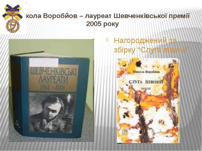 Микола Воробйов – лауреат Шевченківської премії 2005 року Нагороджений за збі...