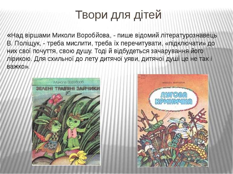 Твори для дітей «Над віршами Миколи Воробйова, - пише відомий літературознаве...