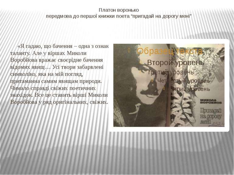 """Платон воронько передмова до першої книжки поета """"пригадай на дорогу мені"""" «Я..."""