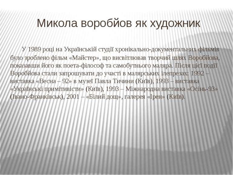 Микола воробйов як художник У 1989 році на Українській студії хронікально-док...