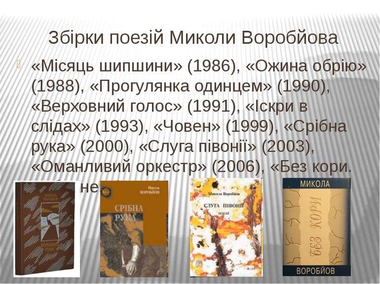 Збірки поезій Миколи Воробйова «Місяць шипшини» (1986), «Ожина обрію» (1988),...