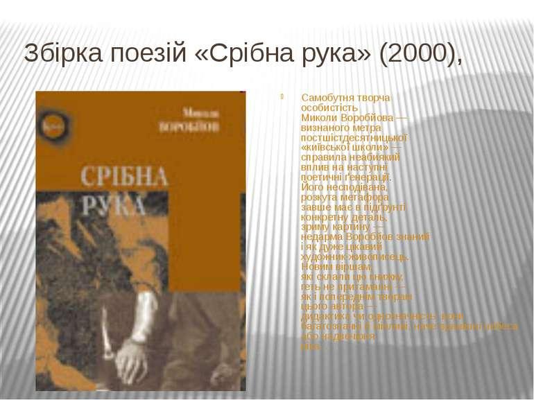 Збірка поезій «Срібна рука» (2000), Самобутня творча особистість Миколи Вороб...