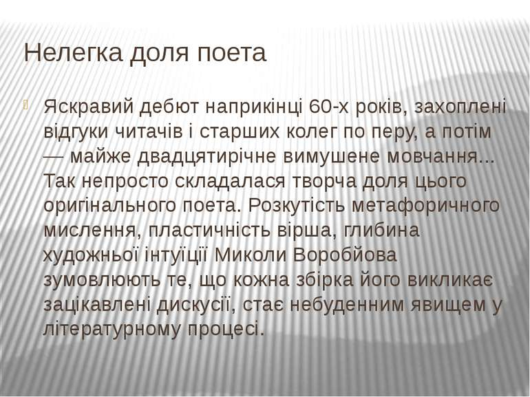 Нелегка доля поета Яскравий дебют наприкінці 60-х років, захоплені відгуки чи...