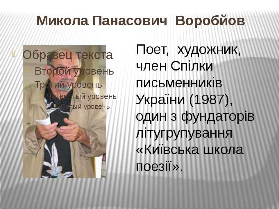 Микола Панасович Воробйов Поет, художник, член Спілки письменників України (1...