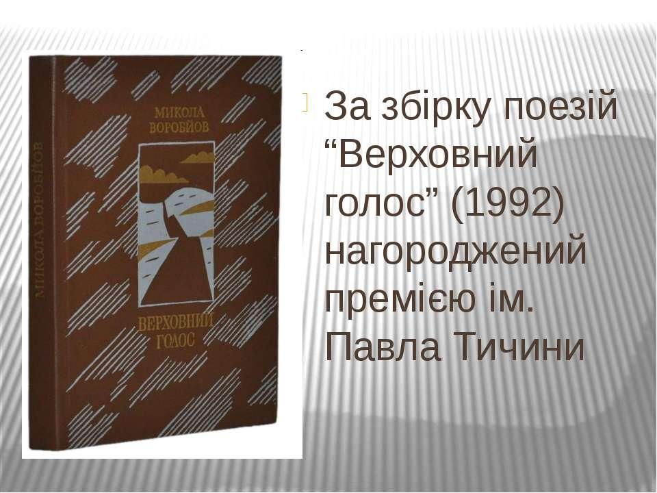 """За збірку поезій """"Верховний голос"""" (1992) нагороджений премією ім. Павла Тичини"""