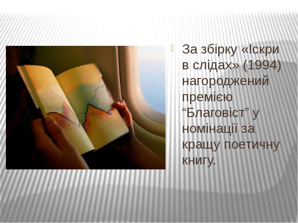 """За збірку «Іскри в слідах» (1994) нагороджений премією """"Благовіст"""" у номінаці..."""