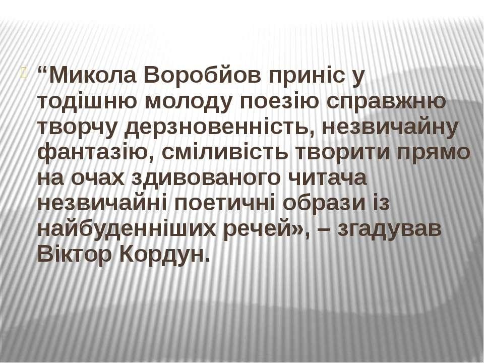 """""""Микола Воробйов приніс у тодішню молоду поезію справжню творчу дерзновенніст..."""
