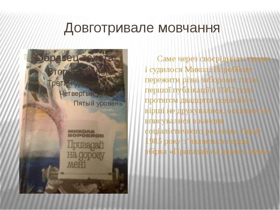 Довготривале мовчання Саме через своєрідність творів і судилося Миколі Воробй...