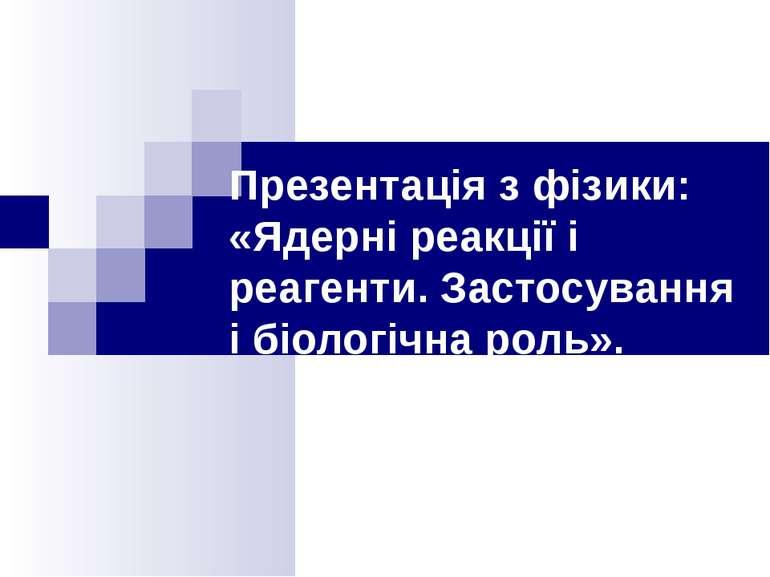 Презентація з фізики: «Ядерні реакції і реагенти. Застосування і біологічна р...