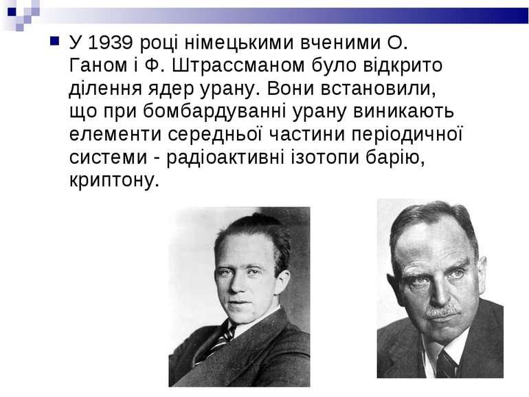 У 1939 році німецькими вченими О. Ганом і Ф. Штрассманом було відкрито діленн...