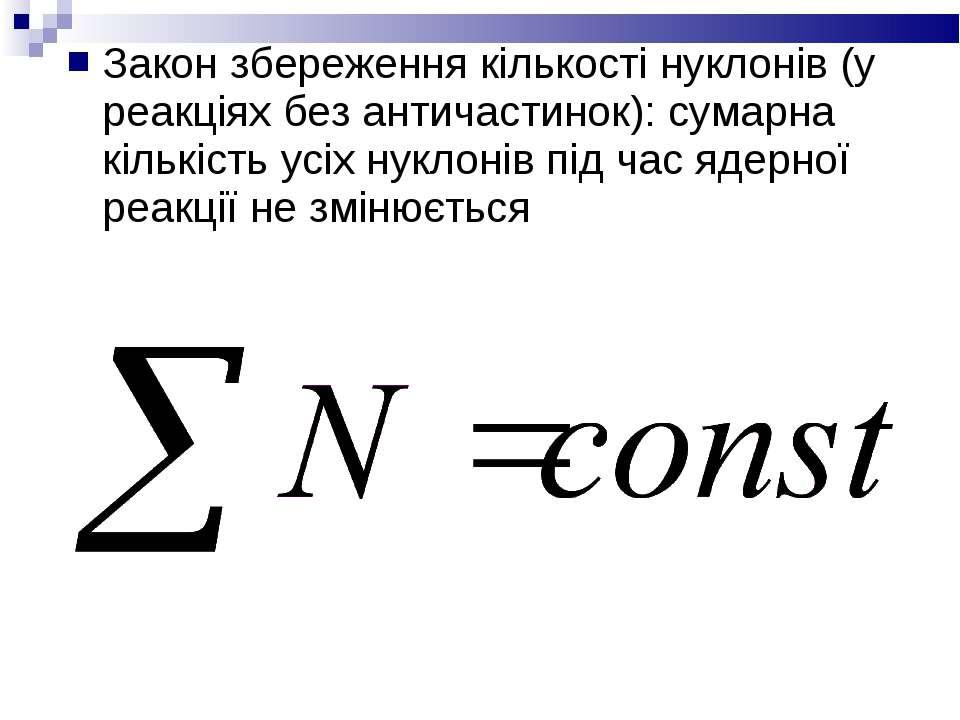 Закон збереження кількості нуклонів (у реакціях без античастинок): сумарна кі...