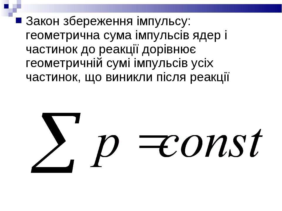 Закон збереження імпульсу: геометрична сума імпульсів ядер і частинок до реак...