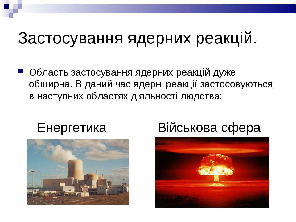 Застосування ядерних реакцій. Область застосування ядерних реакцій дуже обшир...