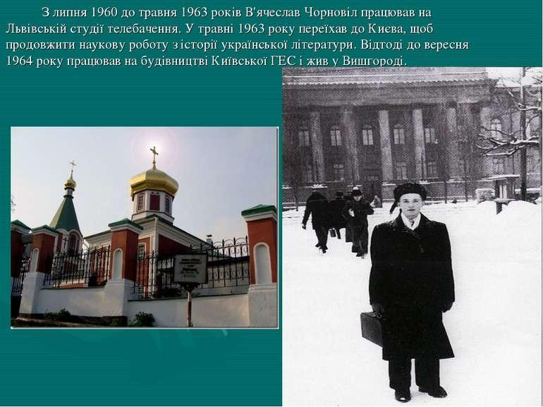 З липня 1960 до травня 1963 років В'ячеслав Чорновіл працював на Львівській с...