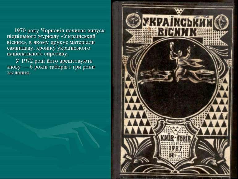 1970 року Чорновіл починає випуск підпільного журналу «Український вісник», в...