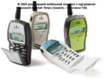 В 2000 році перший мобільний телефон з підтримкою технології Internet Times (...