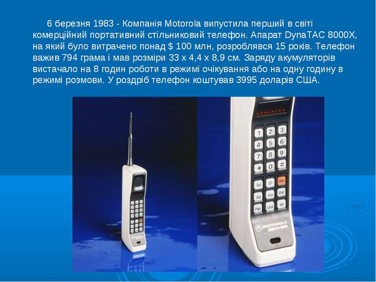 6 березня 1983 - Компанія Motorola випустила перший в світі комерційний п...