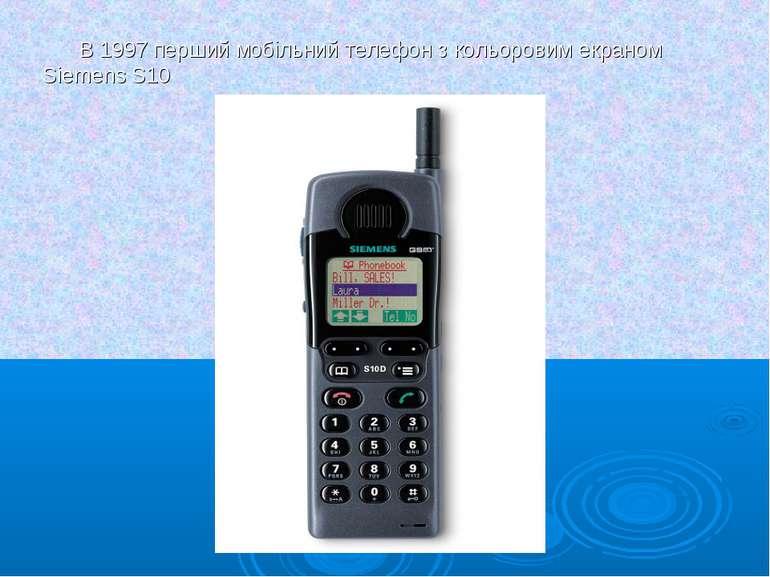 В 1997 перший мобільний телефон з кольоровим екраном Siemens S10