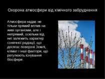 Охорона атмосфери від хімічного забруднення Атмосфера надає не тільки прямий ...