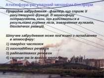 Атмосфера-регулярний механізм біосфери Природне забруднення - фактор, що спри...