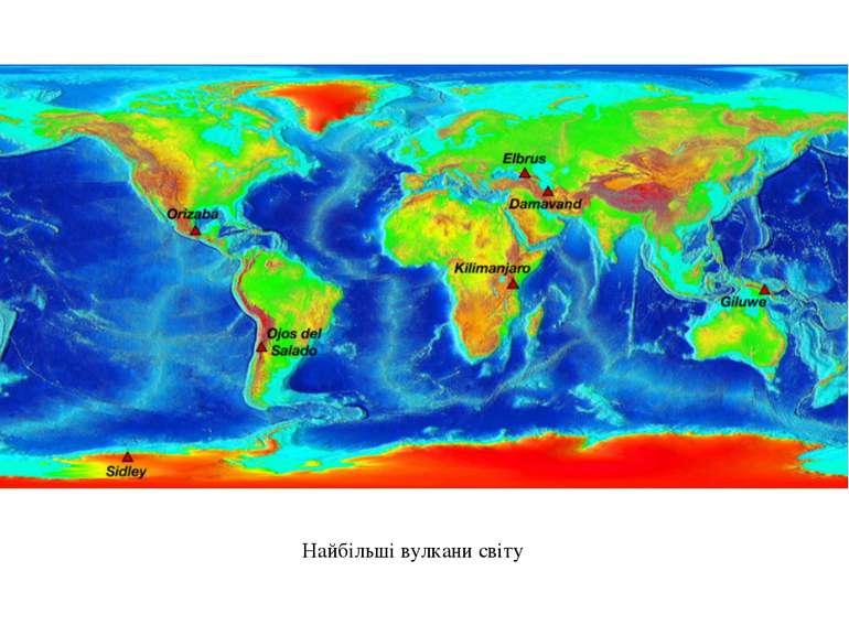 Найбільші вулкани світу