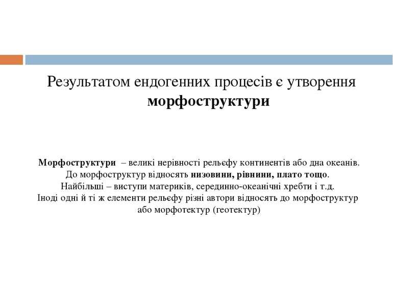 Результатом ендогенних процесів є утворення морфоструктури Морфоструктури – ...