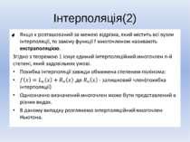 Інтерполяція(2)