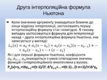 Друга інтерполяційна формула Ньютона