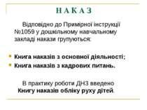Н А К А З Відповідно до Примірної інструкції №1059 у дошкільному навчальному ...