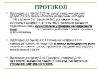 ПРОТОКОЛ Відповідно до пункту 3.23 Інструкції з ведення ділової документації ...