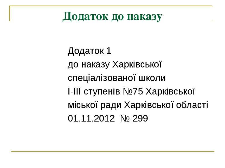 Додаток до наказу Додаток 1 до наказу Харківської спеціалізованої школи І-ІІІ...