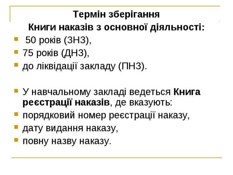 Термін зберігання Книги наказів з основної діяльності: 50 років (ЗНЗ), 75 рок...