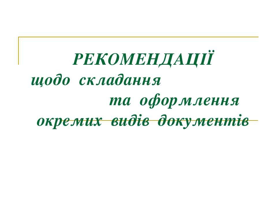 РЕКОМЕНДАЦІЇ щодо складання та оформлення окремих видів документів